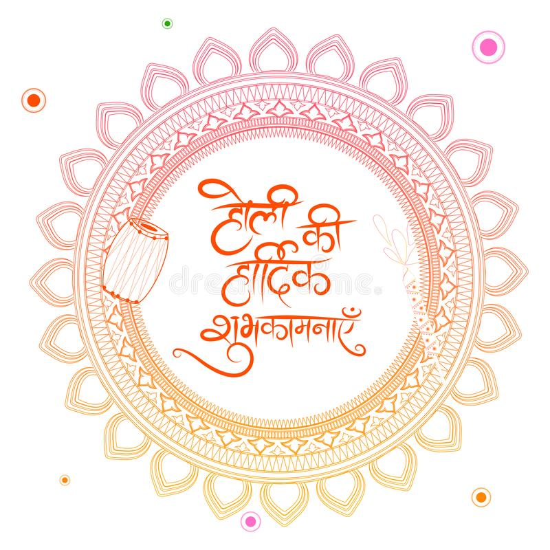 Texto feliz de Holi en lengua hindi en fondo adornado mandala stock de ilustración