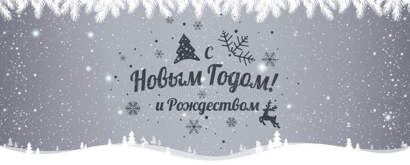 Texto no russo: Ano novo feliz e Natal Língua do russo ilustração do vetor