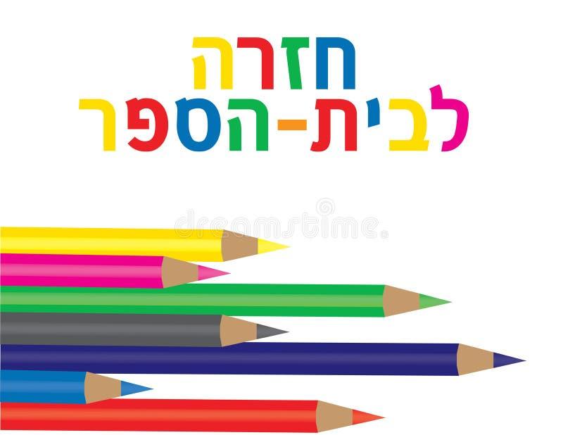 Texto y lápices hebreos del color en el fondo blanco libre illustration