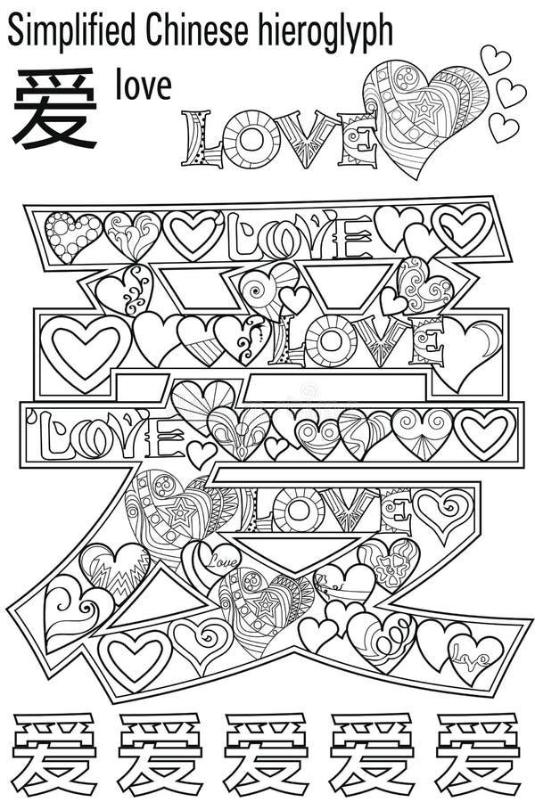 Thérapie de couleur livre de coloriage d'Anti-effort Amour d'hiéroglyphe Apprenez le chinois illustration libre de droits