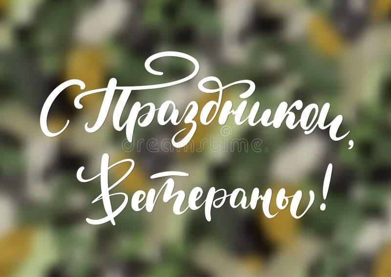 9th Maja wakacje Zwycięstwo dnia gratulacje w rosjaninie, nowożytna modna kaligrafia również zwrócić corel ilustracji wektora ilustracji