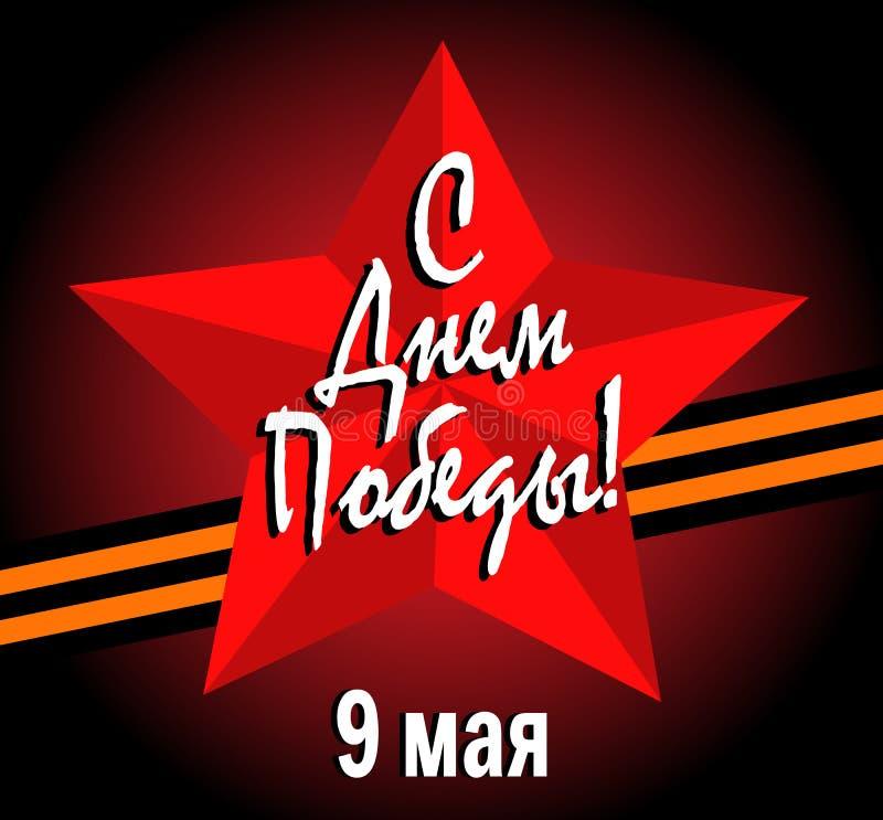 9th Maja wektor Rosyjski Szczęśliwy zwycięstwo dzień ilustracja wektor