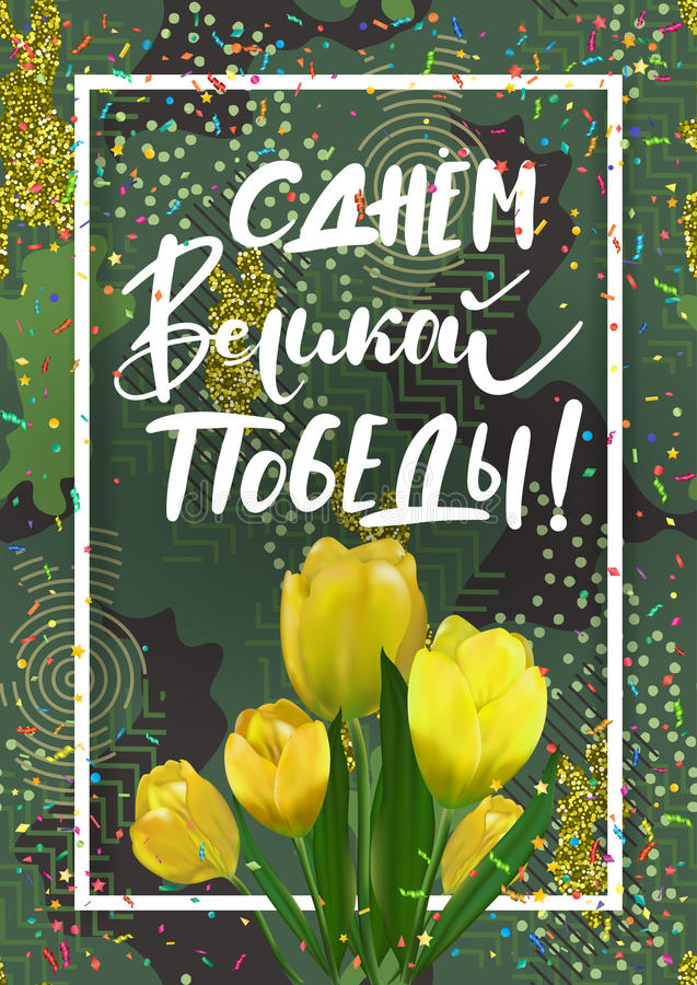 9th May Victory Day quote. Greeting card with ink brush pen hand drawn lettering design. Happy Great Victory Day in Russian. 9th May quote. Greeting card with vector illustration