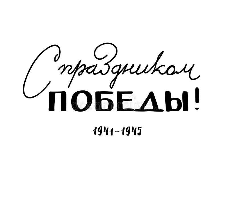 9th May Zwycięstwo dzień w rosjaninie Atramentu muśnięcia pióra literowania ręka rysujący projekt Trend kaligrafia Wektorowa ilus royalty ilustracja