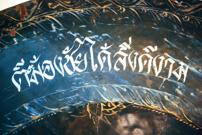 Thai text written on a gong in a buddhist temple in Bangkok, Tha. Iland stock image