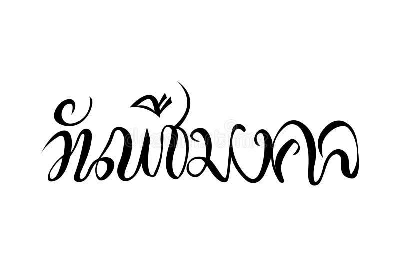 Thailändischer heiliger Tag, wichtiger Tag von Thailand, wichtiger Tag der Landwirtschaft von Thailand der königliche pflügende Z vektor abbildung