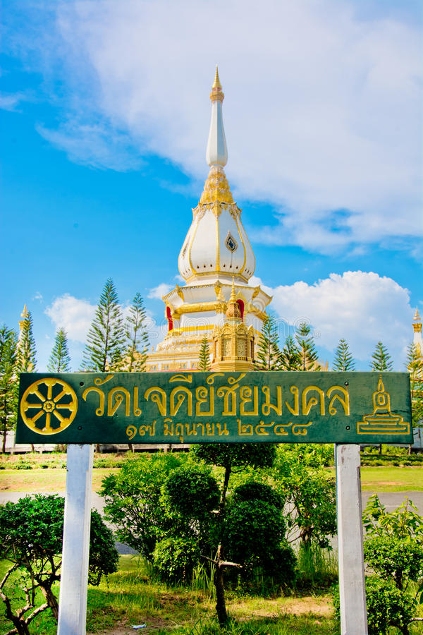 Thaise jedichaimongkol van tempelwat royalty-vrije stock afbeelding
