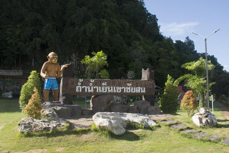 Tham Nam在Khao Chaison的日元或冷水洞在Phatthalung,泰国 免版税库存照片