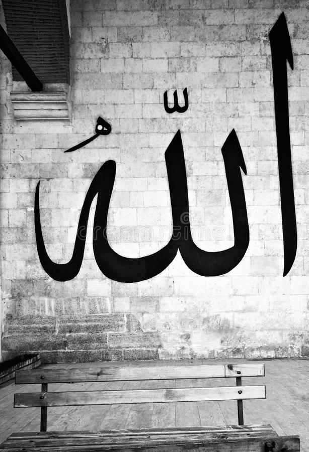 Free The Name Of The God In Arabic Language Royalty Free Stock Photography - 13840487