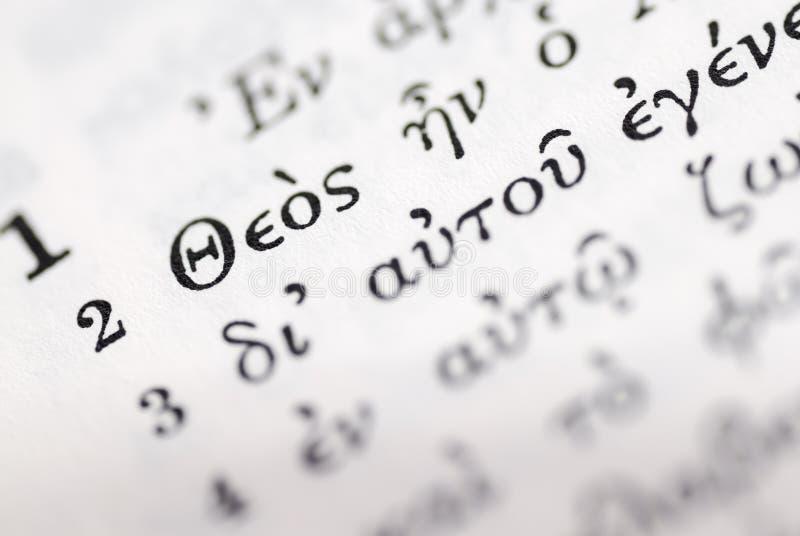 Theos (Dieu) dans le Grec de testament neuf. photos libres de droits