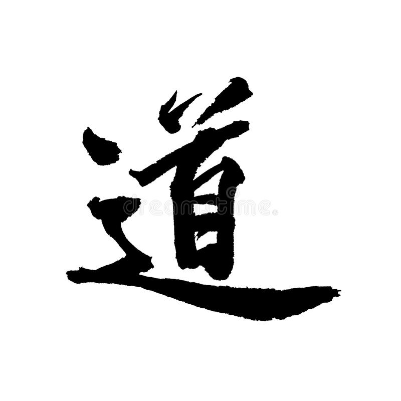 Free This Chinese Character Dao Stock Photos - 30655213