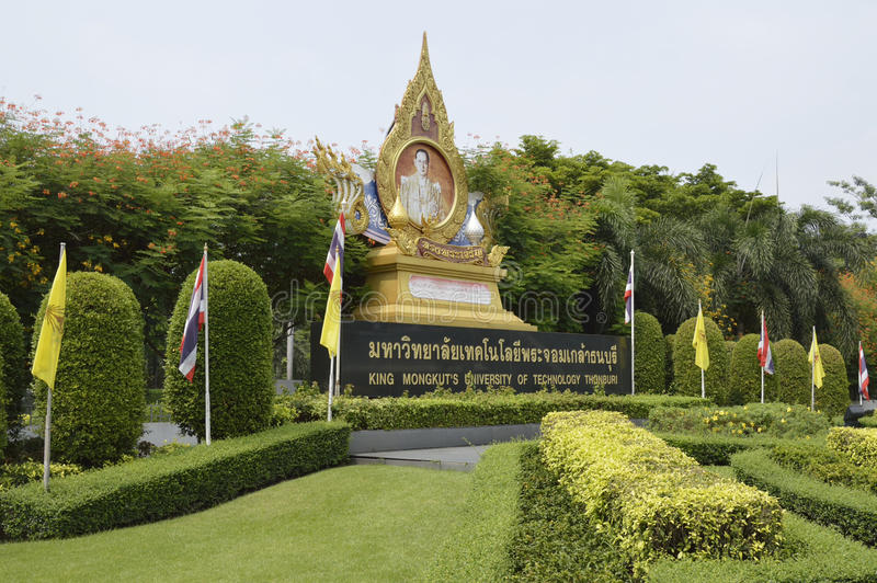 Thonburi Τεχνολογικών Πανεπιστημίων βασιλιάδων mongkut στην Ταϊλάνδη στοκ εικόνα με δικαίωμα ελεύθερης χρήσης