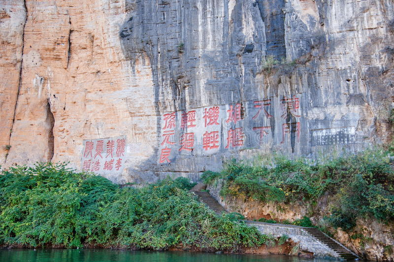 Three Gorges of the Yangtze River Qutang Gorge cliff stone copy. Qutangxia cliff stone is located in Qutang south bank of the White Rock Hill on the west side of royalty free stock photos