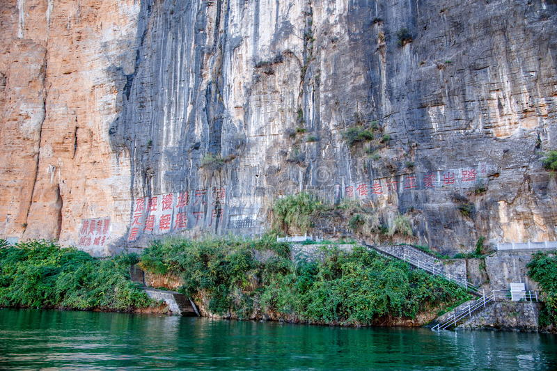 Three Gorges of the Yangtze River Qutang Gorge cliff stone copy. Qutangxia cliff stone is located in Qutang south bank of the White Rock Hill on the west side of stock image