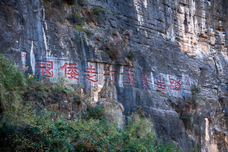 Three Gorges of the Yangtze River Qutang Gorge cliff stone copy. Qutangxia cliff stone is located in Qutang south bank of the White Rock Hill on the west side of royalty free stock photo