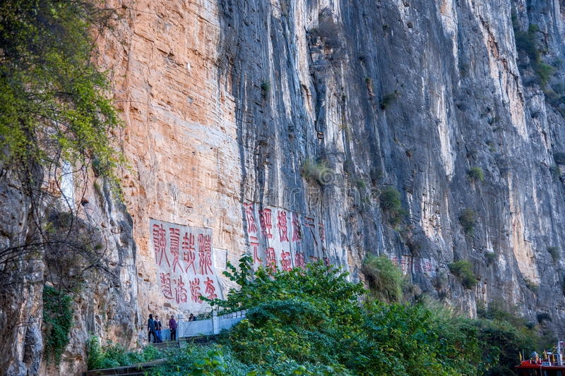 Three Gorges of the Yangtze River Qutang Gorge cliff stone copy. Qutangxia cliff stone is located in Qutang south bank of the White Rock Hill on the west side of royalty free stock image