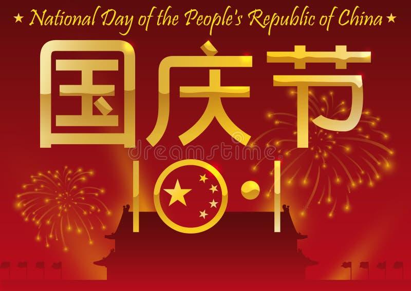 Tiananmen Vierkant Silhouet die Chinese Nationale Dag, Ve vieren royalty-vrije illustratie