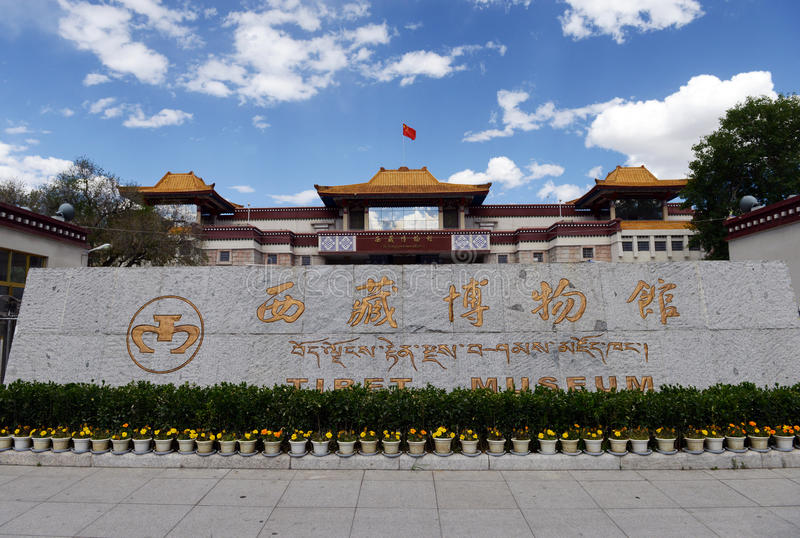 Tibet museum front gate. Tibet Museum is in the west of Lhasa city just opposite the Norbulingka. The Tibet Museum has a rich collection of cultural relics stock photos