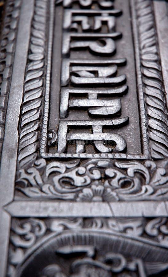 Free Tibet Wooden Stock Image - 10815031
