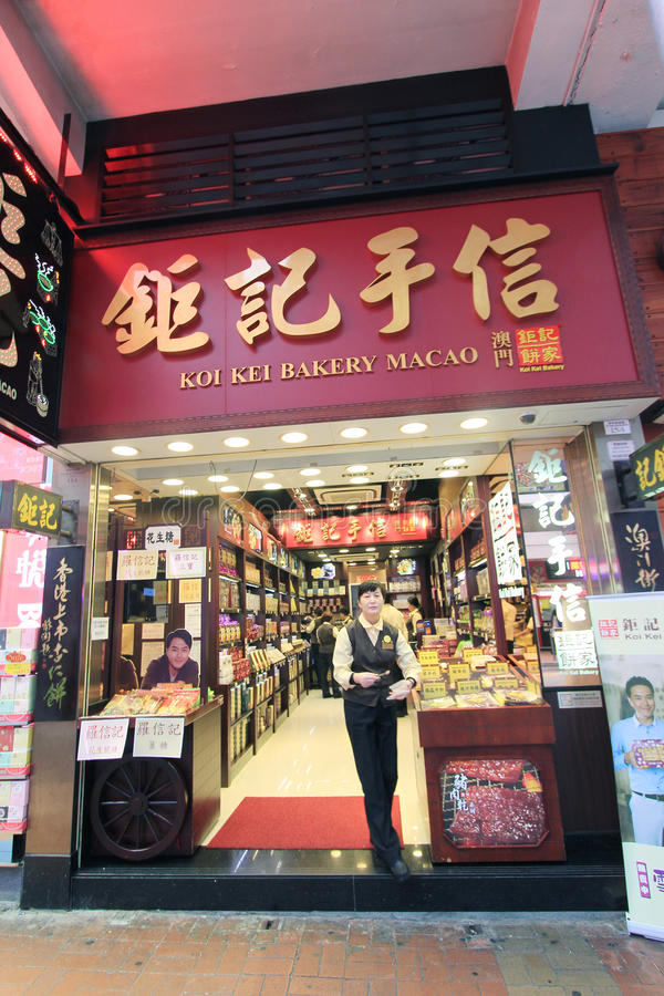 Tienda de Macao de la panadería del kei de Koi en Hong-Kong fotografía de archivo libre de regalías