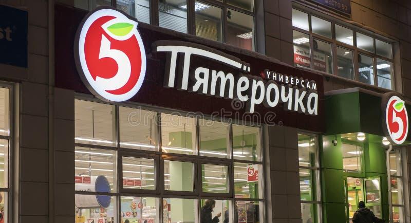 Tienda de Pyaterochka fotos de archivo libres de regalías
