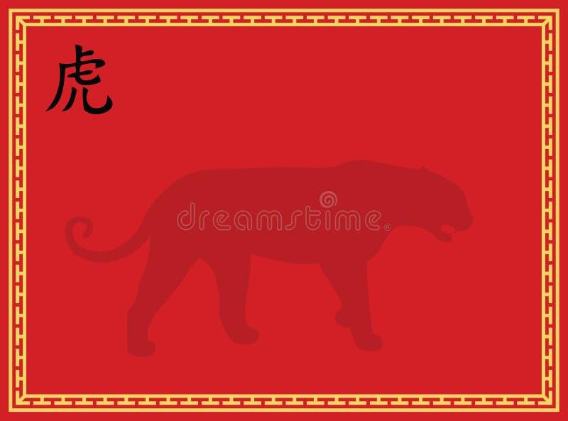 Tigre chinois d'an neuf illustration libre de droits