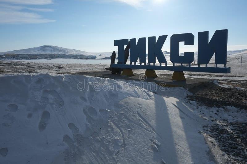 Tiksi arktiskstad fotografering för bildbyråer