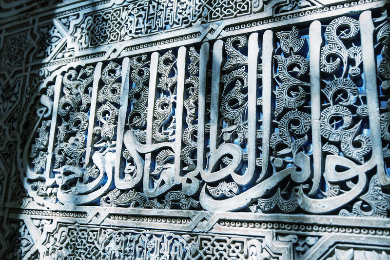 Tilework (mouro) slamic do Arabesque do Alhambra, Granada, fotos de stock