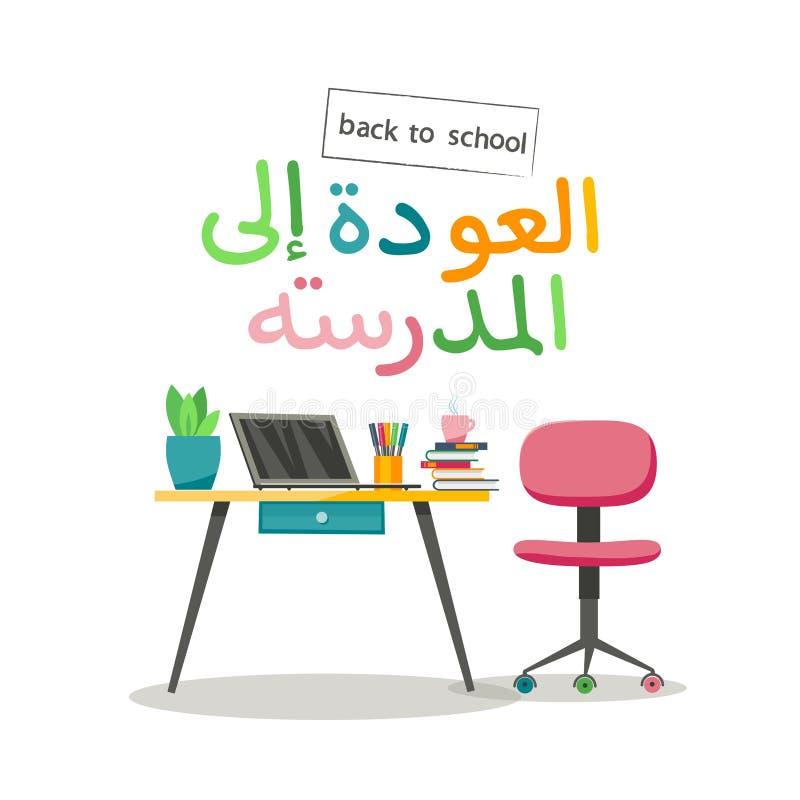 Tillbaka till stil för arabisk kalligrafi för skola plan royaltyfri illustrationer