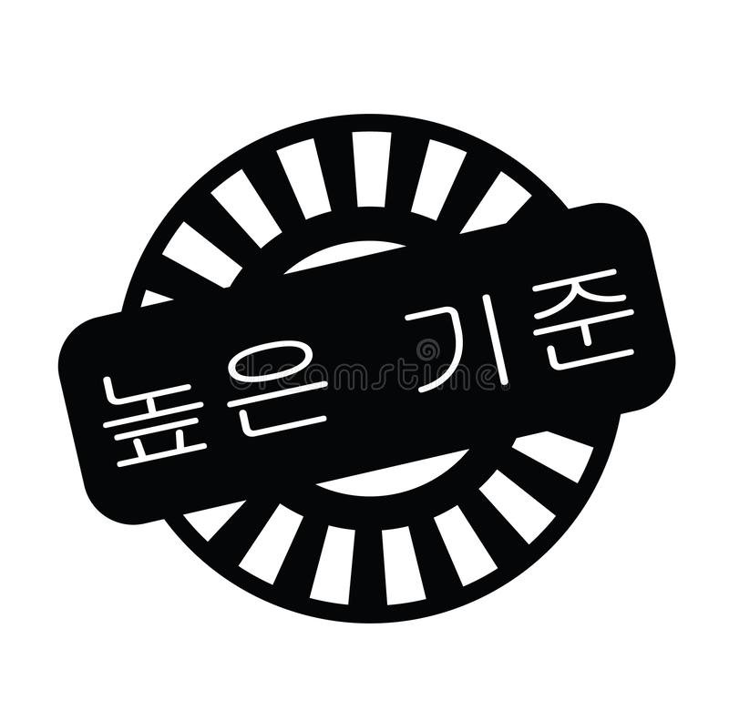 Timbre de niveau élevé dans le Coréen illustration de vecteur