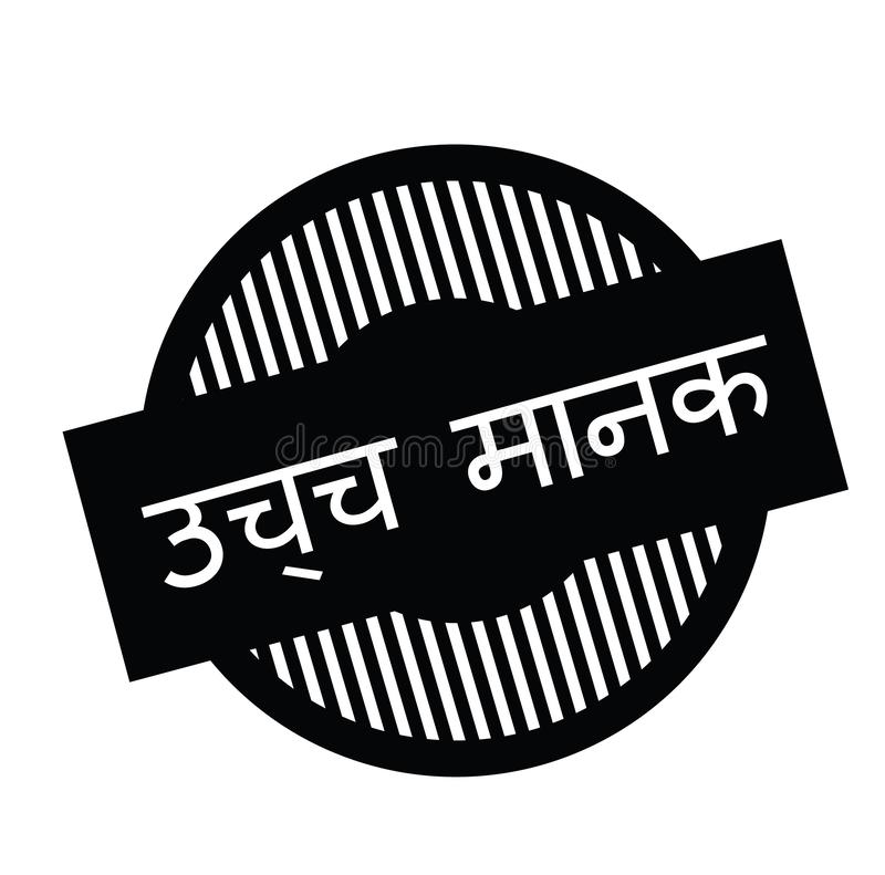 Timbre de niveau élevé dans le hindi illustration de vecteur