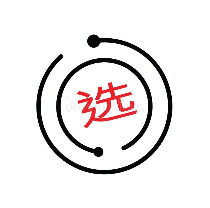 Timbre sélectionné dans le Chinois illustration stock