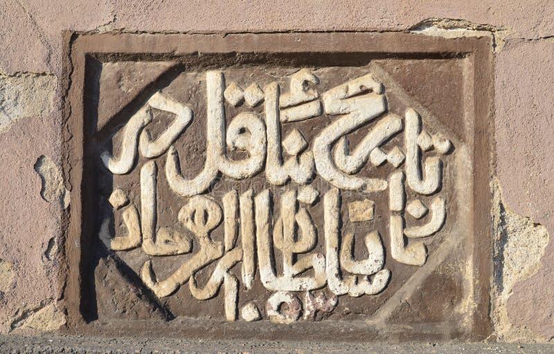 Timisoara arab text. Timisoara city Romania ancient arab text decoration stock photos
