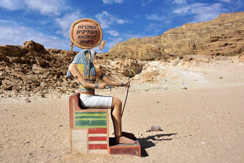 Timna公园 以色列 免版税库存照片