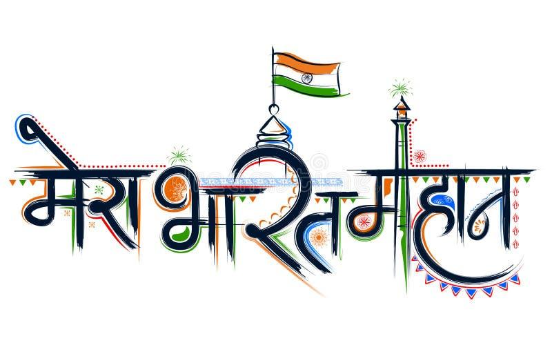 Tipografía abstracta para el Día de la Independencia feliz de la India stock de ilustración