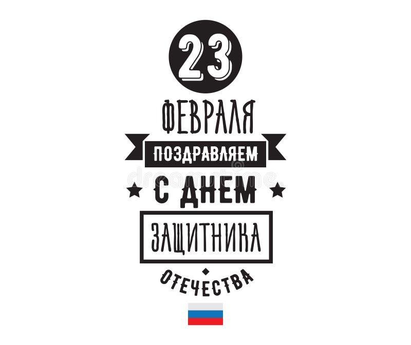 Tipografía para el 23 de febrero Día de fiesta ruso ilustración del vector