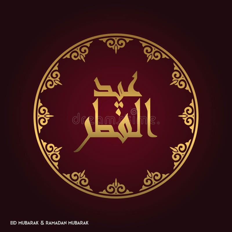 tipografia creativa Eid-UL-Fitar in una progettazione circolare islamica o illustrazione vettoriale