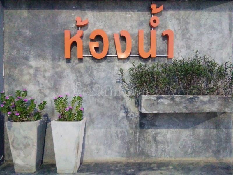 Toaleta w Thailan zdjęcia stock