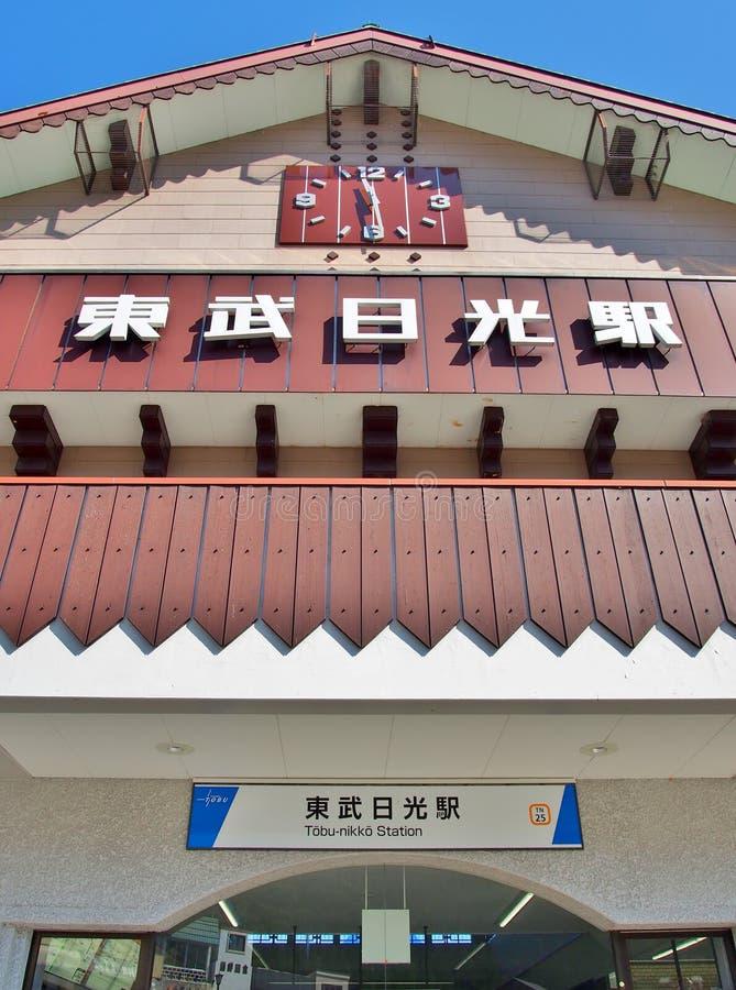 Tobu-Nikko station: järnvägsstation i Nikko arkivfoto