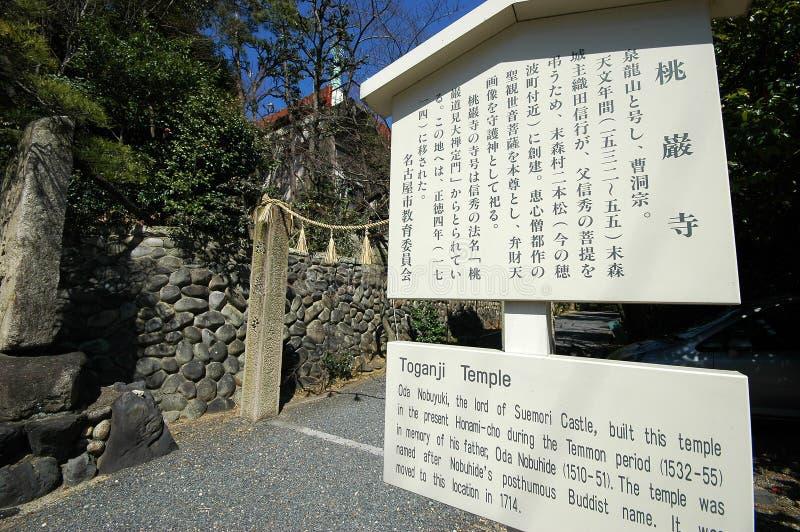 Toganji Temple in Nagoya, Japan. NAGOYA, JAPAN- 25 AUG, 2018: Toganji Temple in Nagoya, Japan. The Buddha stature in Togan-ji is called Nagoya Daibutsu stock photography