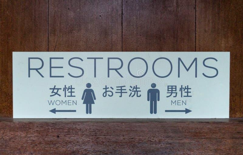 Toiletteken in de Japanse Theetuin royalty-vrije stock fotografie