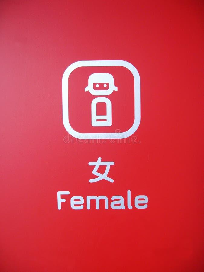 Toiletten-Zeichen für Frau stockbilder