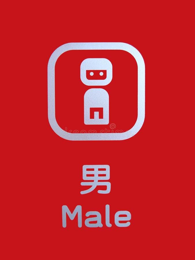 Toiletten-Zeichen für Mann lizenzfreie stockfotos