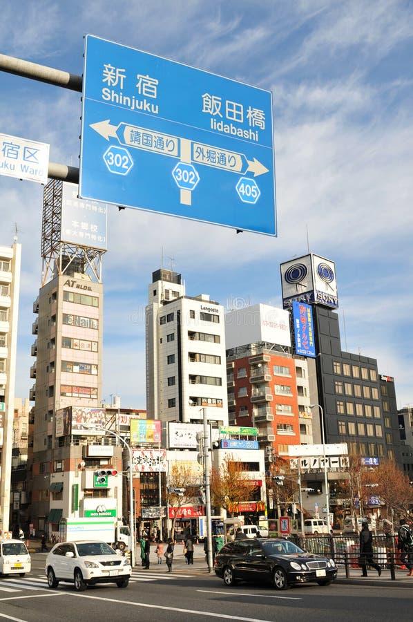 Tokyo royalty free stock photos