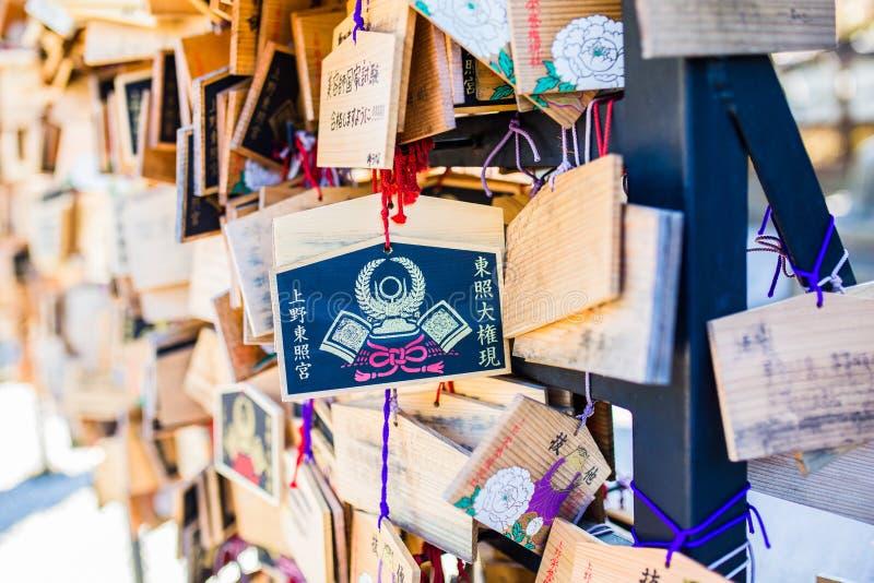 Tokyo, Giappone - 13 ottobre 2017: Piatti di legno di benedizione in Meiji Jingu Shrine, È il modo tradizionale inviare una pregh fotografia stock libera da diritti