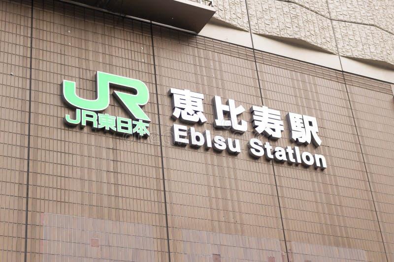 Tokyo Japan, 01 25 2019; Ebisu station royaltyfri bild