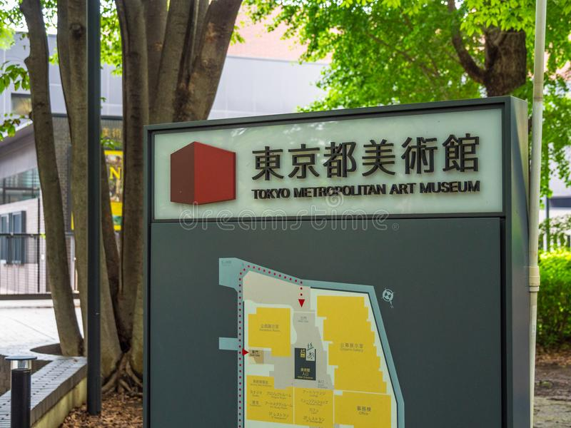 Tokyo Metropolitaans Art Museum bij Ueno-Park - TOKYO, JAPAN - JUNI 12, 2018 royalty-vrije stock foto