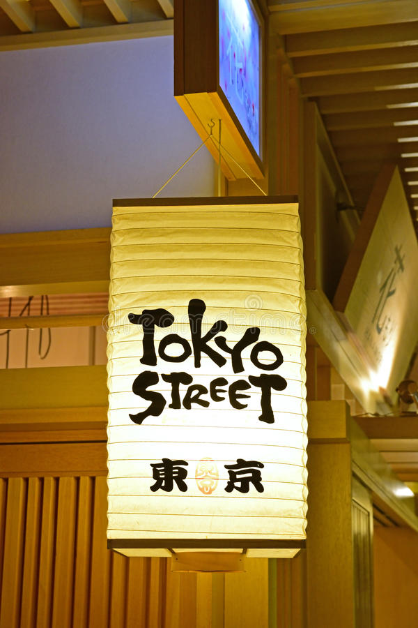 Tokyo Street is a marketing concept that brings together Japanese businesses into one place in Pavillion Kuala Lumpur. Tokyo Street is a precinct at Pavilion royalty free stock photo
