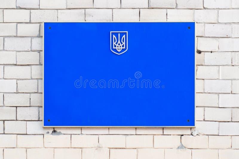 Tomt tecken på dörren av regeringen av Ukraina arkivfoto