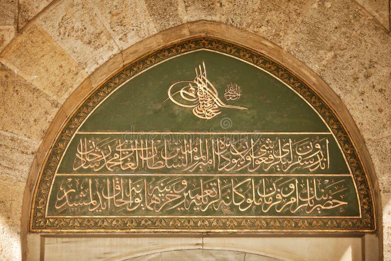 Topkapi Palast Istanbul lizenzfreie stockfotografie